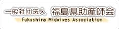 福島県助産師会