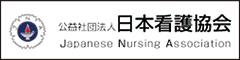 日本看護協会